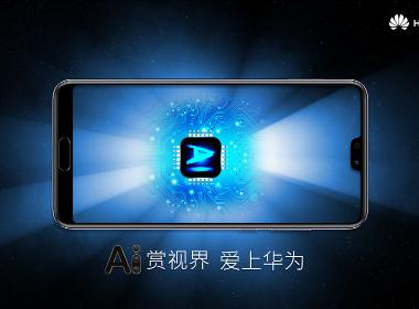 AI admire visual field, Love Huawei.