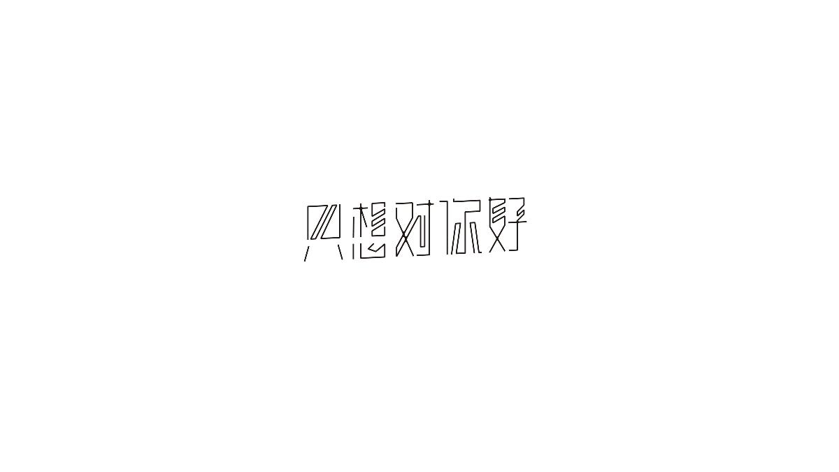 字体设计 | 八辑