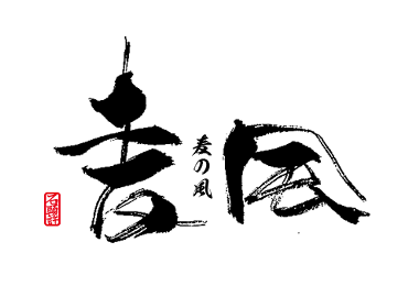 石头许 书法商写