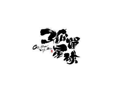 【字由心生】