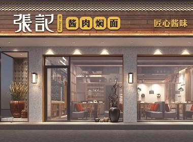 小飞设计:张记酱肉焖面(太原餐饮品牌设计)