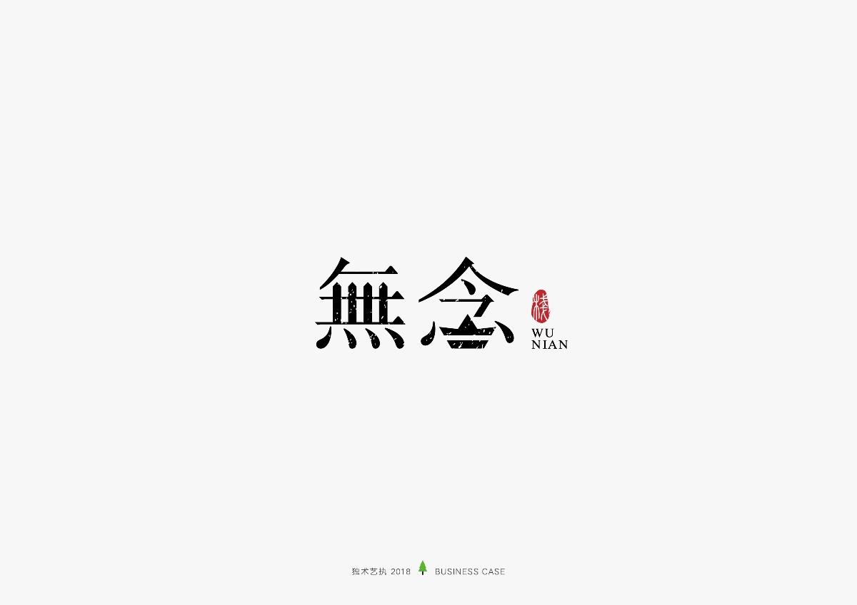 2018 独术艺执 标志[字体]设计出品