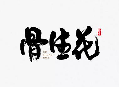 字集 · 骨生花