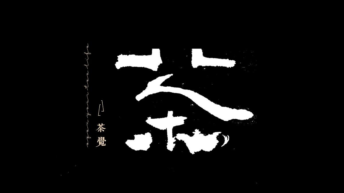 茶觉字体设计