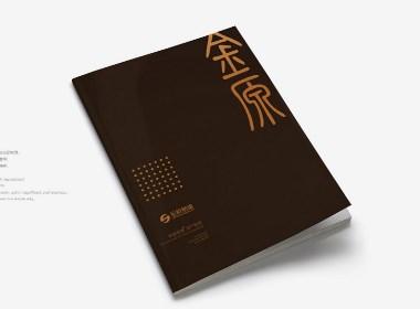 金元财富画册设计,金融投资画册设计,深圳画册设计,宣传册设计