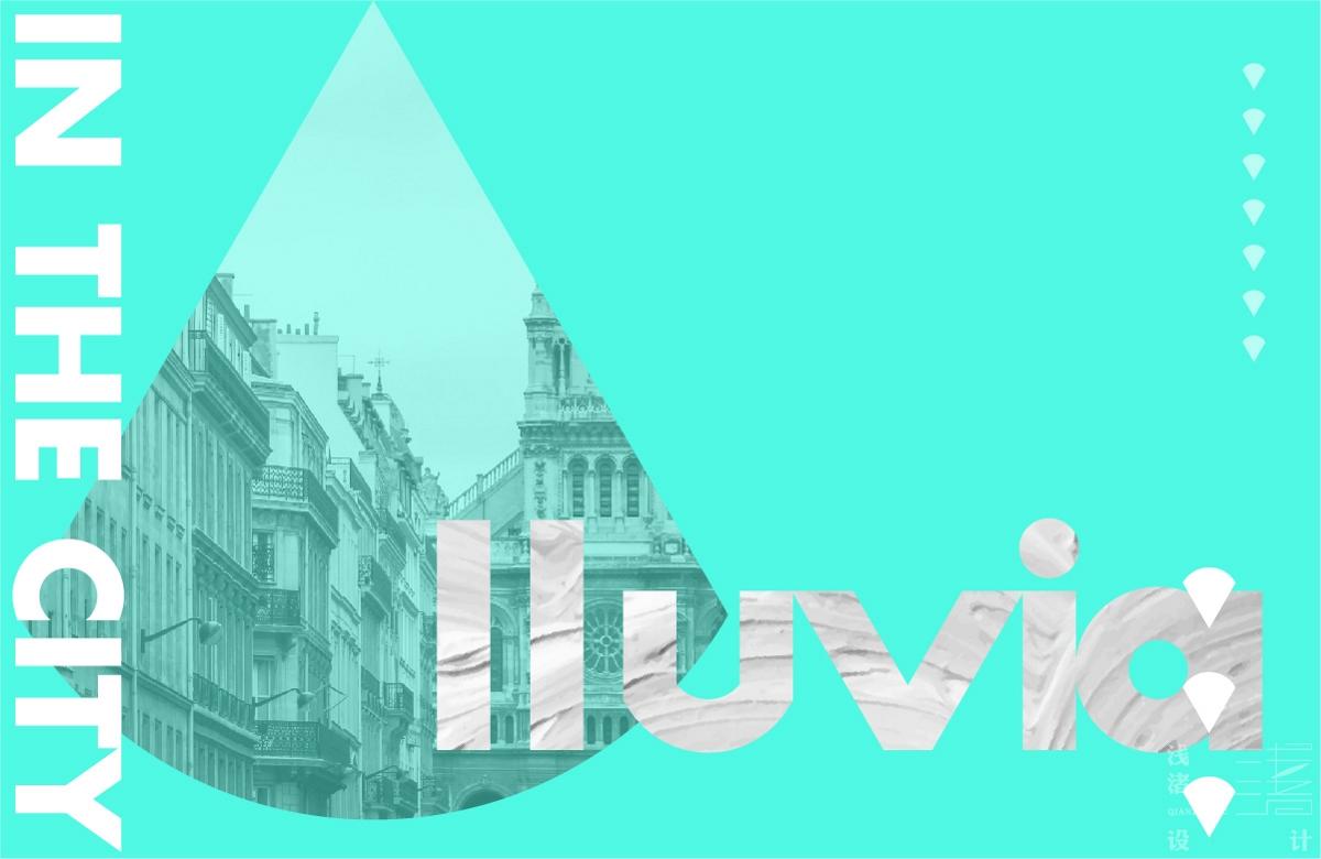 哈尔滨VI设计/lluvia品牌VI设计