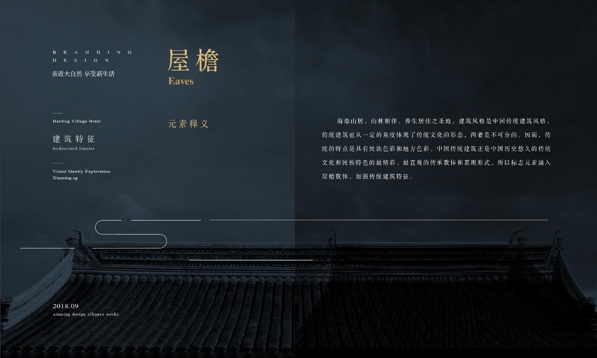 五星级酒店VI设计by心铭舍