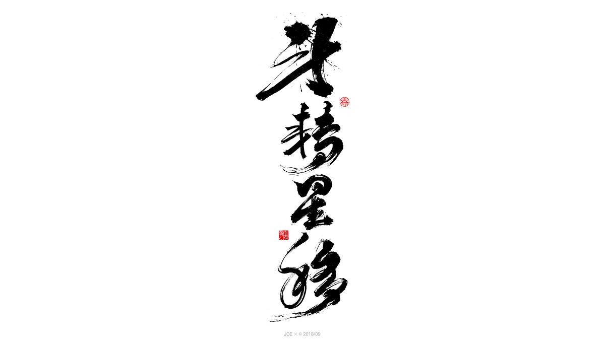 品牌logo一集 ┃ 2018.09