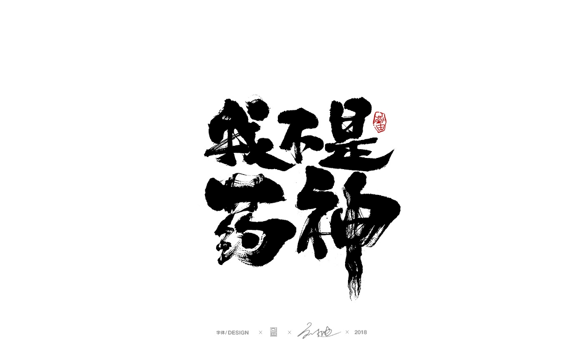 刘迪/BRUCE~十月书法字体