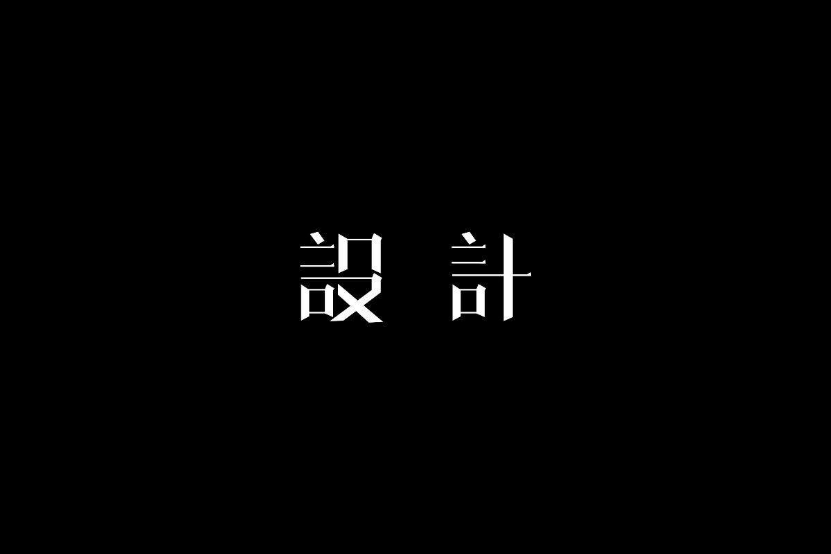 8月字体设计汇总
