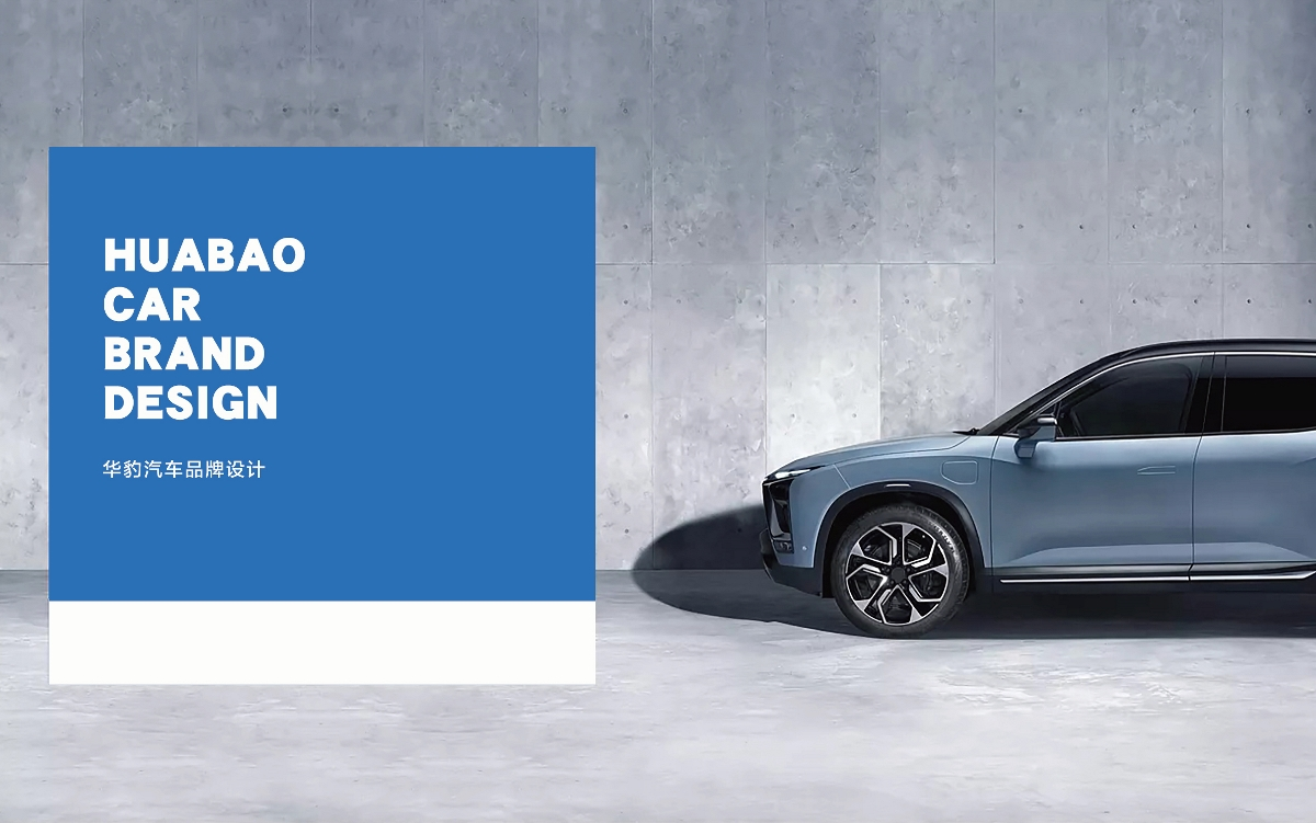 华豹新能源汽车