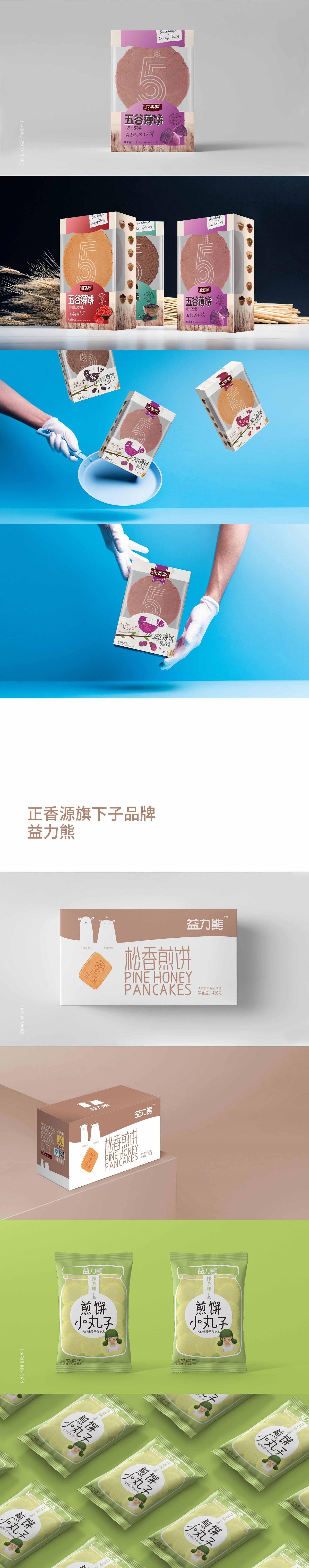 正香源系列产品包装