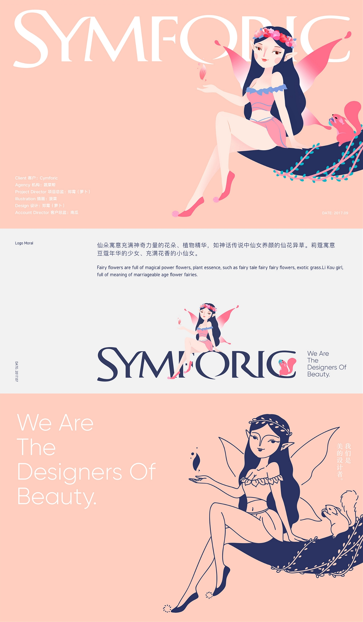 Cymforic/仙朵莉蔻