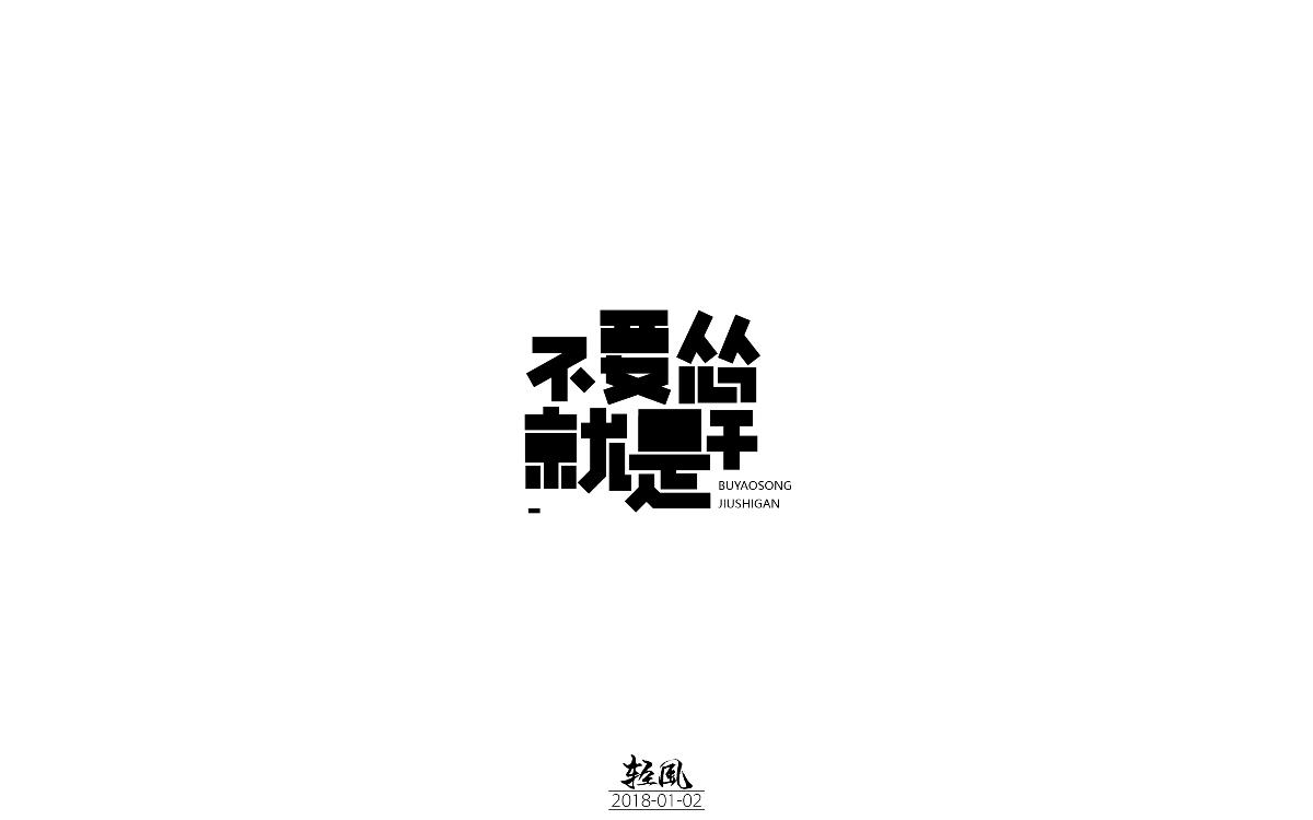2018-标志设计 字体设计