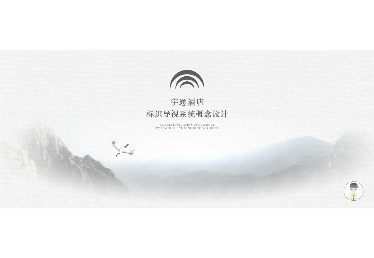 宇通酒店标识设计&概念方案
