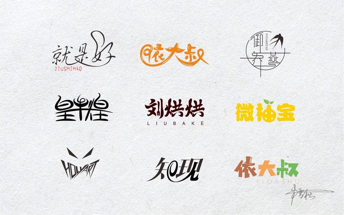 字体类logo