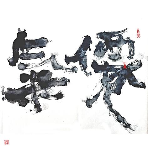 中国风2-几米字造