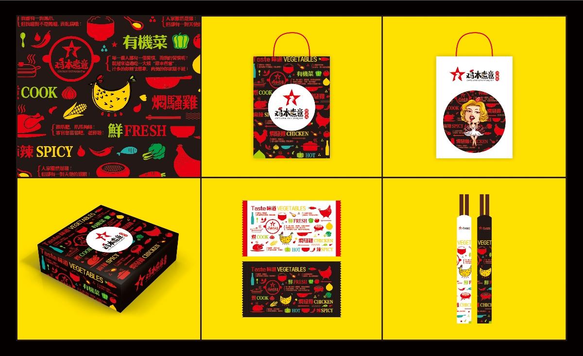 餐饮品牌设计合集