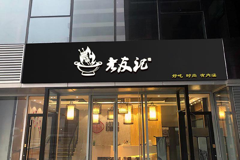 老友记 by www.s-zen.com(上禅)