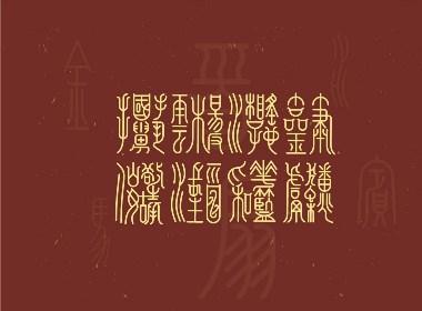 八仙上寿/篆体