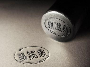 福泥窖logo设计