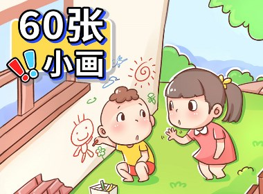 儿童插画教育-看图写话——第一季