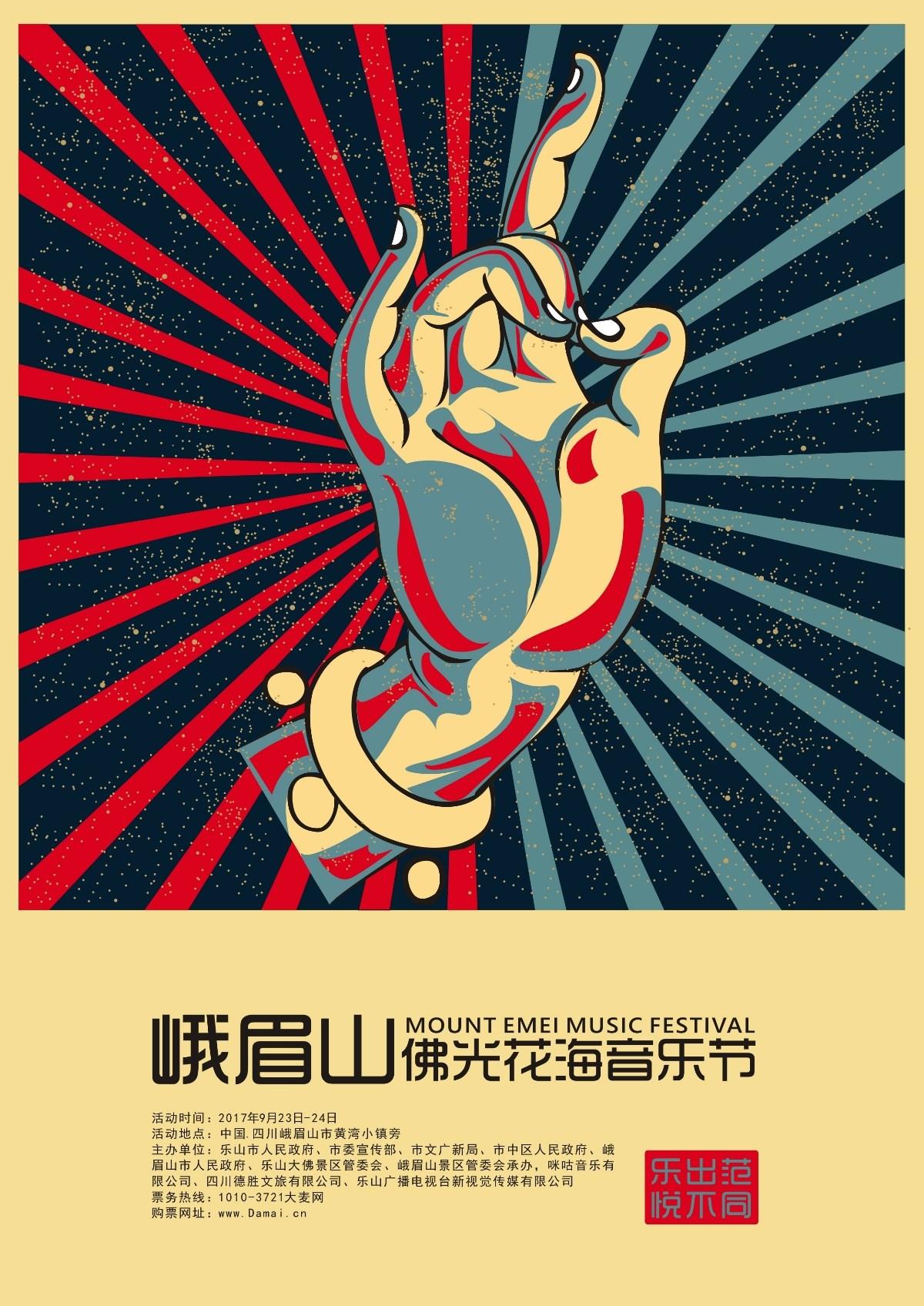音乐节主题海报