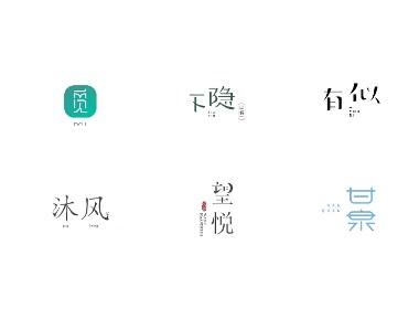 字体logo 简约文艺风格