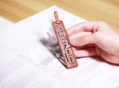 汉书书签——原木上上签