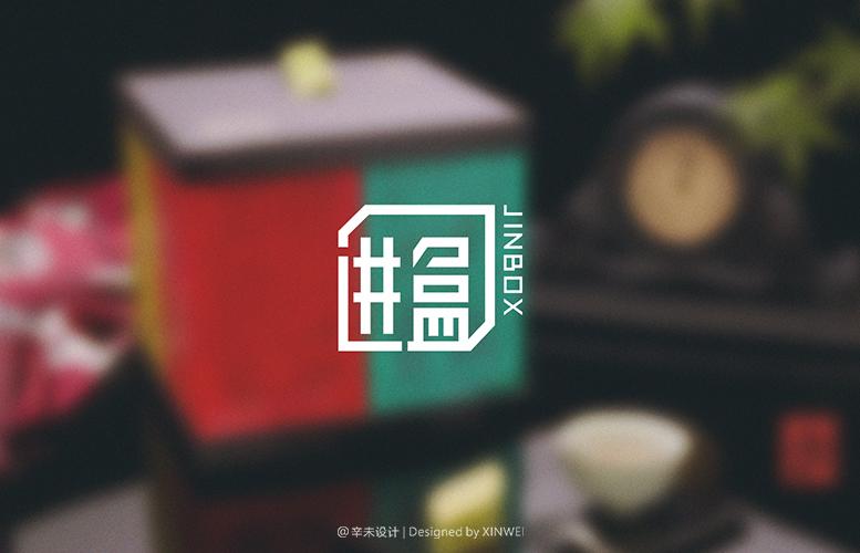 进盒JINBOX |辛未设计