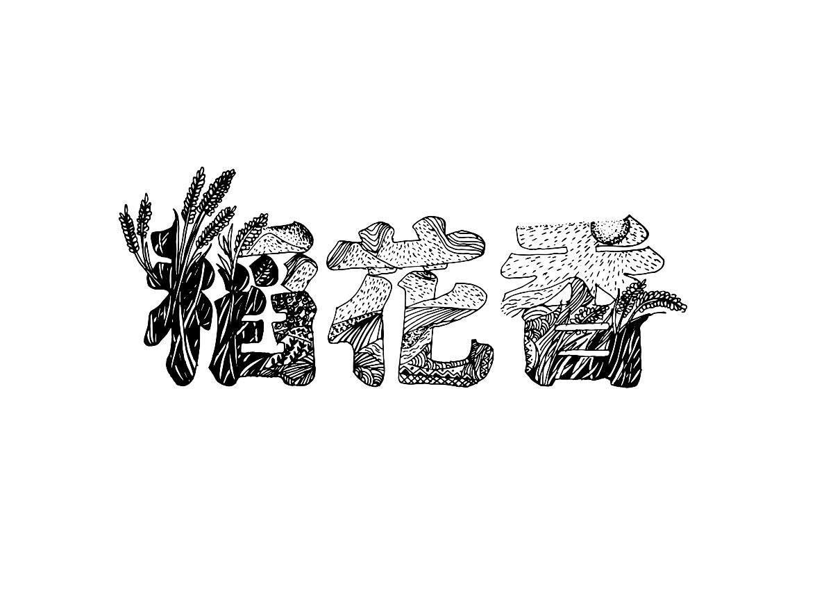 五常稻花香包装设计