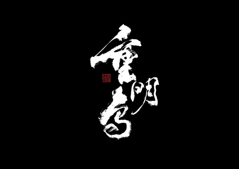 壹捌年拾月手写字体