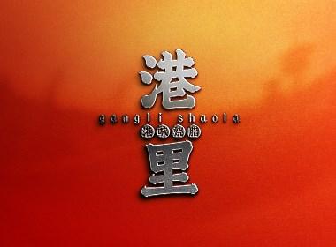 港里「港式茶餐厅」品牌形象VI设计