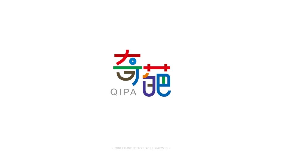 字体设计合集 - 刘孝文