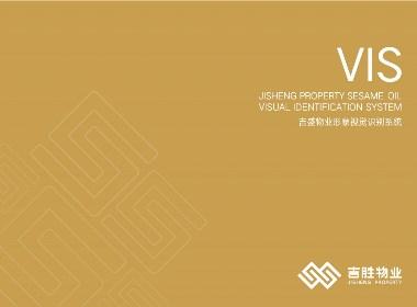 (深圳宝能集团)吉盛物业品牌VI基础规范设计