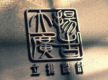 立扬设计logo