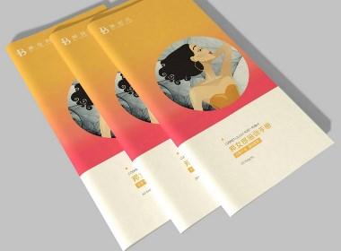 邦女郎品牌宣传册设计(美容)