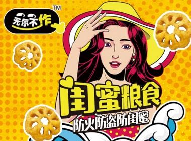 造上品牌策划案例:【无尔不作】闺蜜粮食