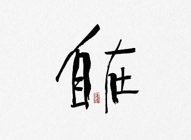《哈尔滨字体设计一》