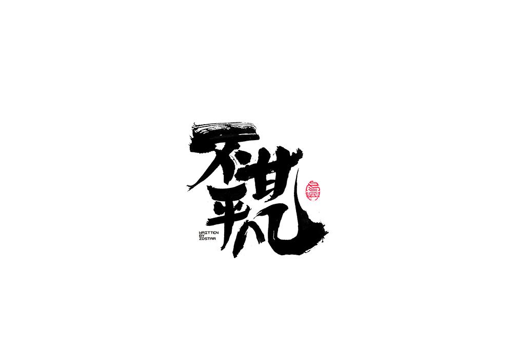 毛笔字书写集<8>