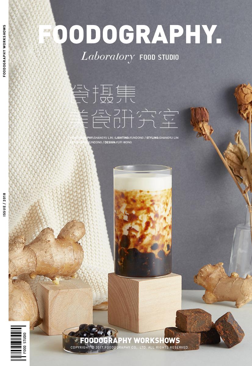 冬日暖心之作|新作之茶|食摄集foodography