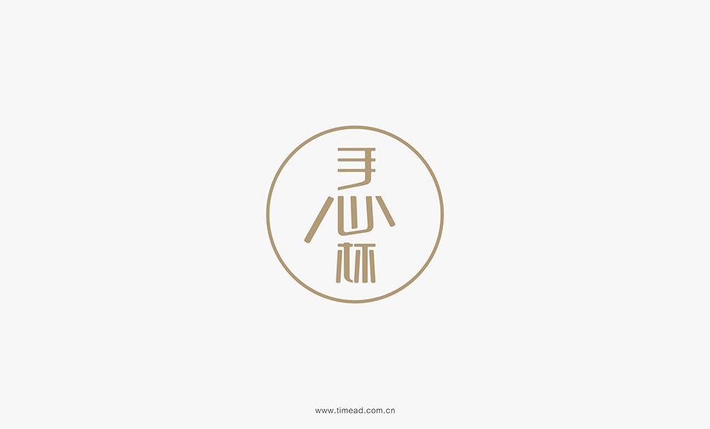 logo与平面v平面三明字体设计图图片