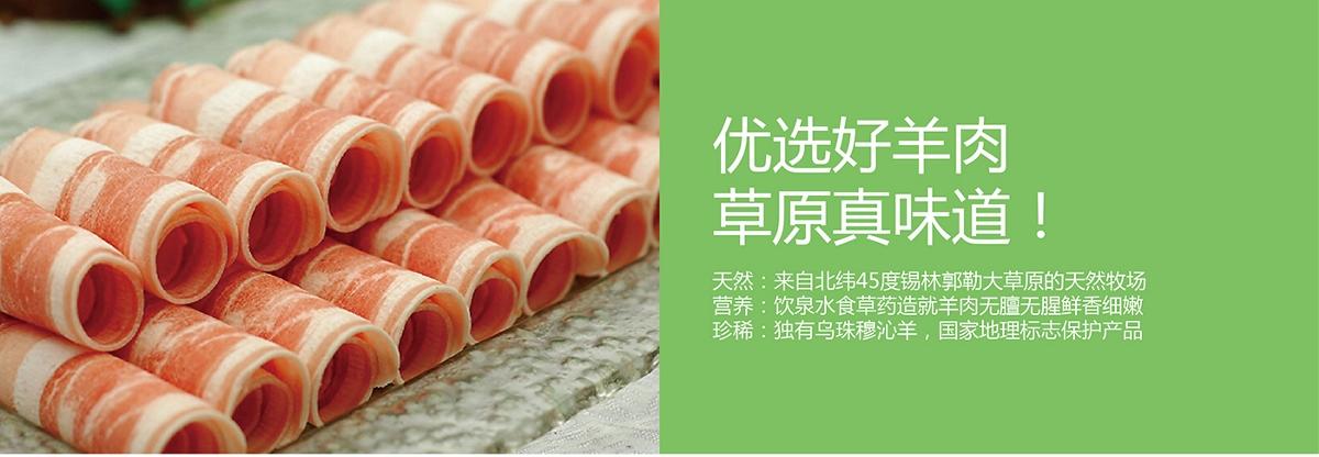 草原羊大爷火锅店——徐桂亮品牌设计