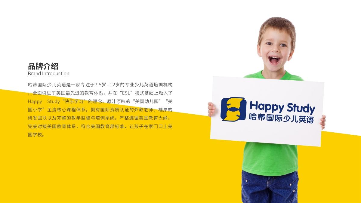 哈蒂国际少儿英语品牌打造