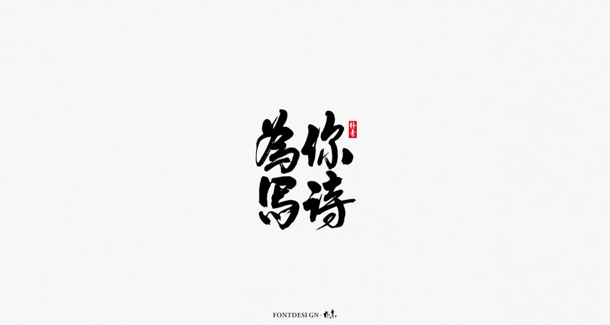 字集 · 迷雾