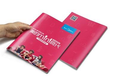 美的品牌画册设计