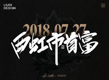 刘迪/BRUCE-十月份手写字体