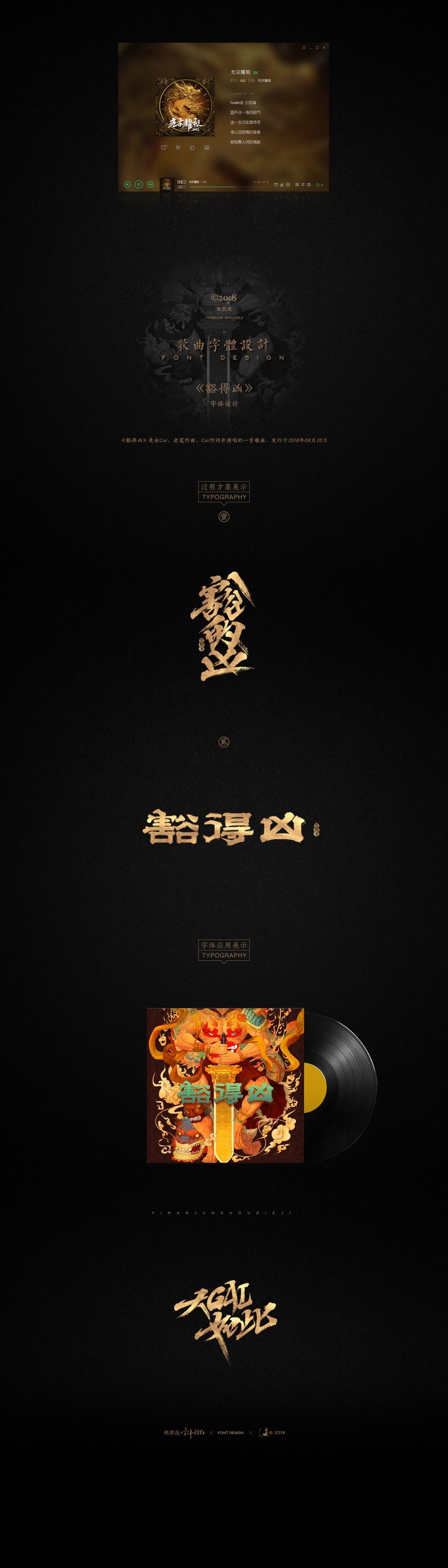 光宗耀祖 | 字体设计