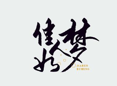 书法字体 | 2