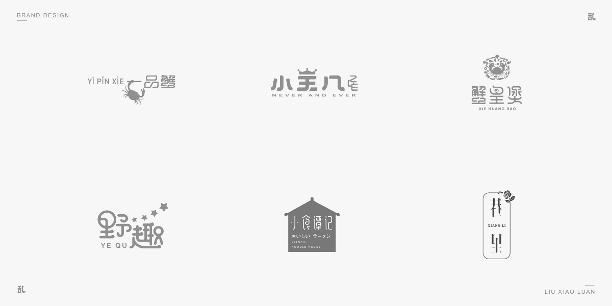 【LOGO · 标志】(一)| 刘小乱